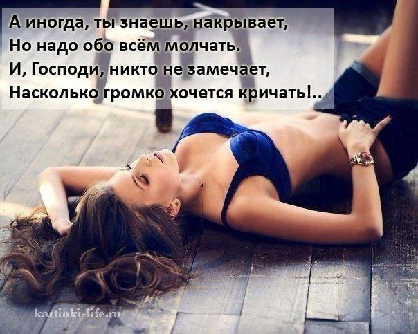 А иногда, ты знаешь, накрывает, Но надо обо всём молчать. И, Господи, никто не замечает, Насколько громко хочется кричать!..