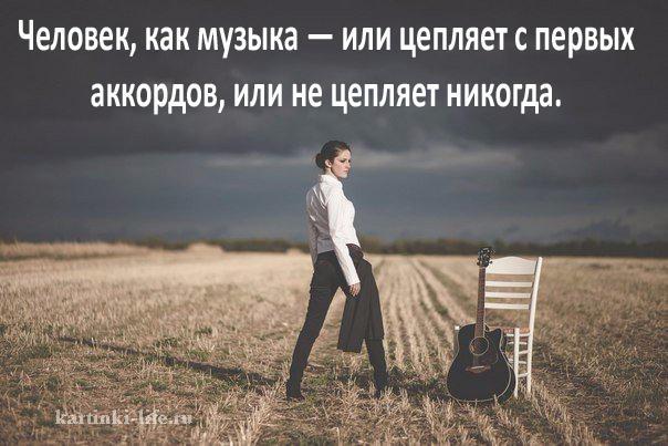 Человек, как музыка — или цепляет с первых аккордов, или не цепляет никогда.