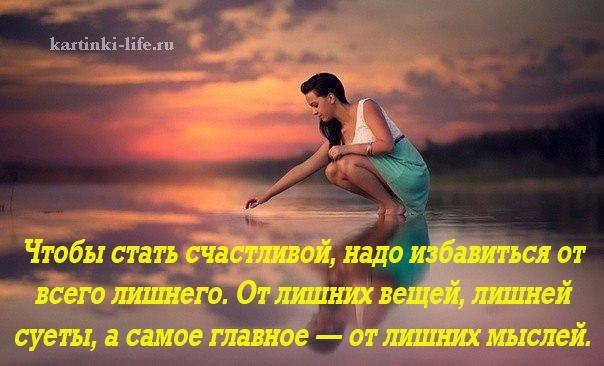 Чтобы стать счастливой, надо избавиться от всего лишнего. От лишних вещей, лишней суеты, а самое главное — от лишних мыслей.