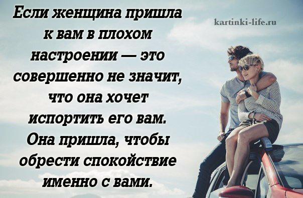 Если женщина пришла к вам в плохом настроении — это совершенно не значит, что она хочет испортить его вам. Она пришла, чтобы обрести спокойствие именно с вами.