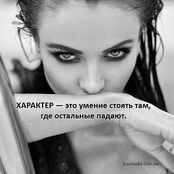 ХАРАКТЕР — это умение стоять там, где остальные падают.