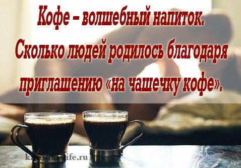 Кофе – волшебный напиток. Сколько людей родилось благодаря приглашению «на чашечку кофе».