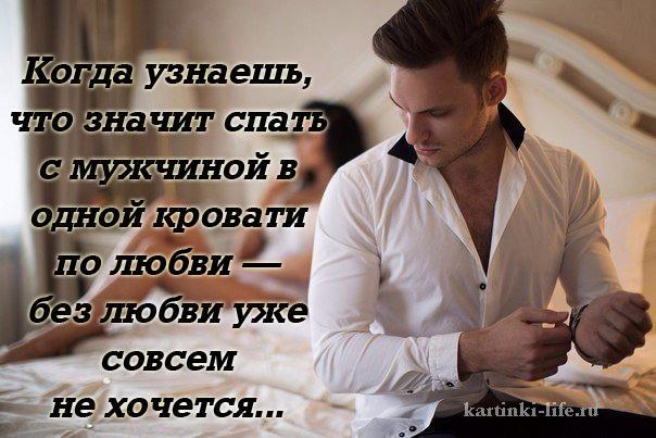Когда узнаешь, что значит спать с мужчиной в одной кровати по любви — без любви уже совсем не хочется...