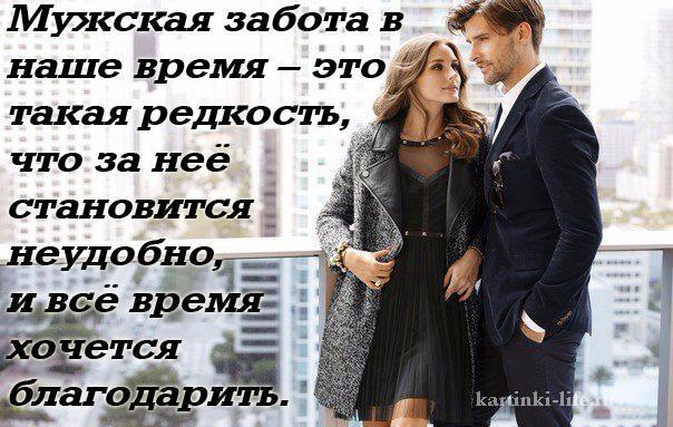 Мужская забота в наше время – это такая редкость, что за неё становится неудобно, и всё время хочется благодарить.