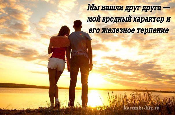 Мы нашли друг друга — мой вредный характер и его железное терпение.