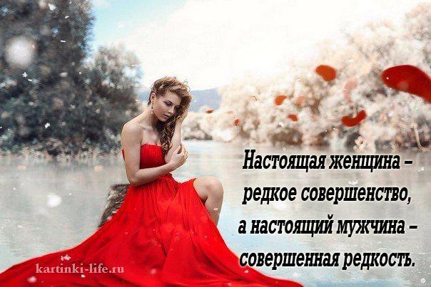 Настоящая женщина – редкое совершенство, а настоящий мужчина – совершенная редкость.