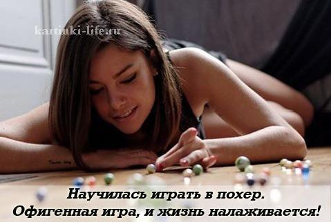Научилась играть в похер. Офигенная игра, и жизнь налаживается!