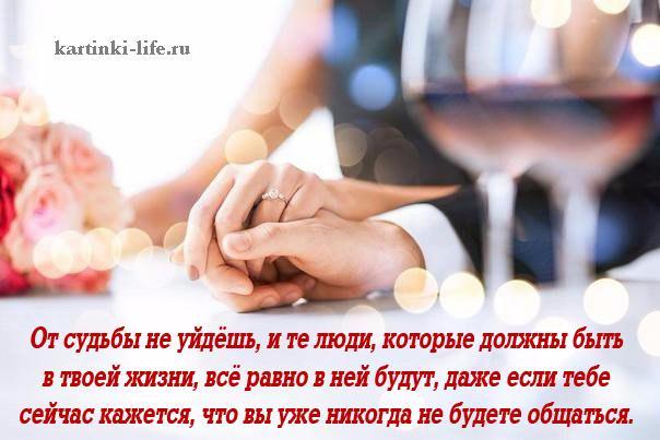 От судьбы не уйдёшь, и те люди, которые должны быть в твоей жизни, всё равно в ней будут, даже если тебе сейчас кажется, что вы уже никогда не будете общаться.