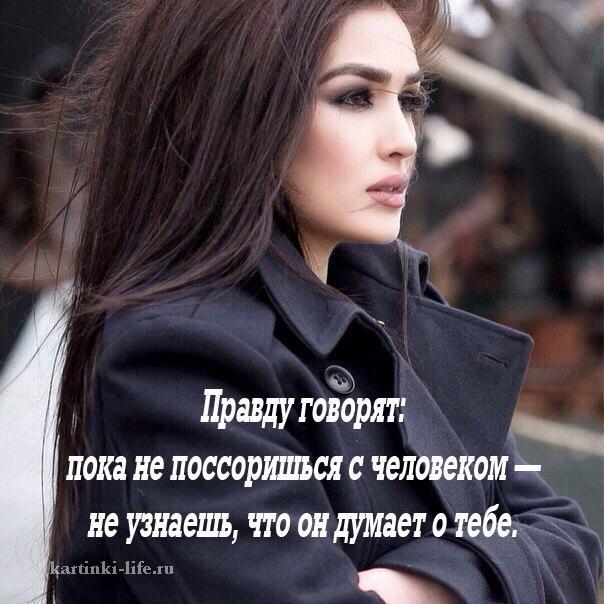 Правду говорят: пока не поссоришься с человеком — не узнаешь, что он думает о тебе.