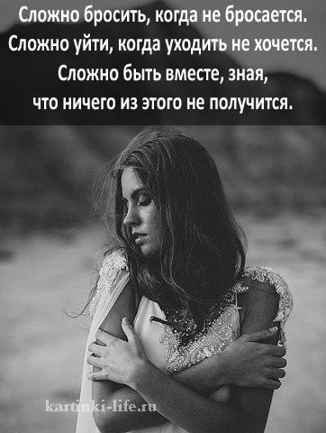 Сложно бросить, когда не бросается. Сложно уйти, когда уходить не хочется. Сложно быть вместе, зная, что ничего из этого не получится.