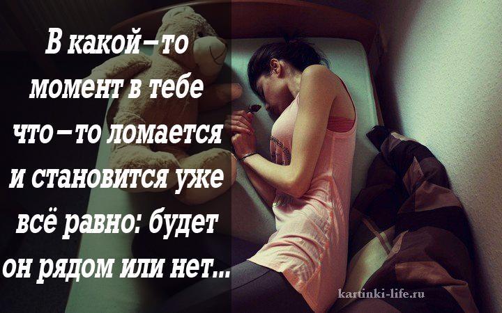 В какой-то момент в тебе что-то ломается и становится уже всё равно: будет он рядом или нет...