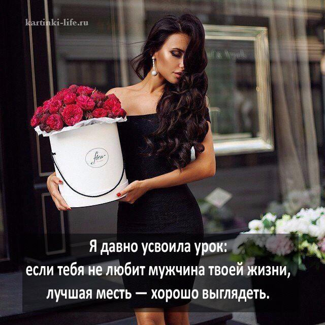 Я давно усвоила урок: если тебя не любит мужчина твоей жизни, лучшая месть — хорошо выглядеть.