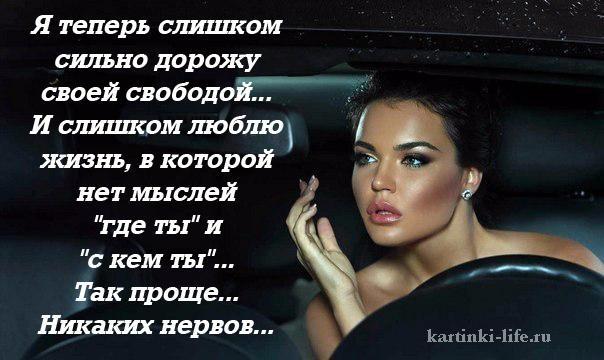 """Я теперь слишком сильно дорожу своей свободой... И слишком люблю жизнь, в которой нет мыслей """"где ты"""" и """"с кем ты""""... Так проще... Никаких нервов..."""