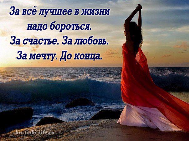 За всё лучшее в жизни надо бороться. За счастье. За любовь. За мечту. До конца.
