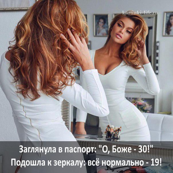 """Заглянула в паспорт: """"О, Боже - 30!""""Подошла к зеркалу: всё нормально - 19!"""