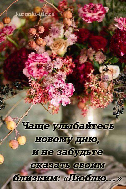 Чаще улыбайтесь новому дню, и не забудьте сказать своим близким: «Люблю…»
