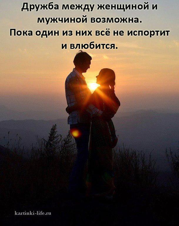 Картинки с надписями дружба между женщиной и мужчиной
