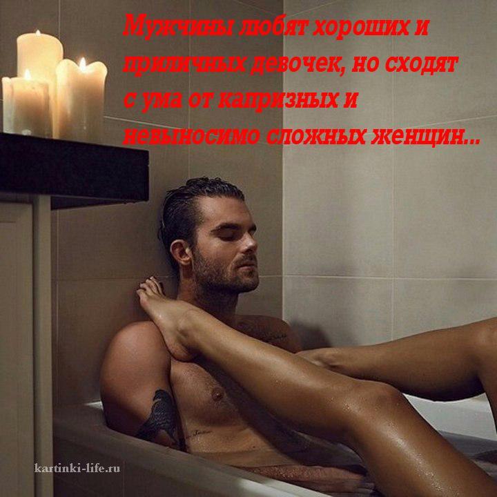 Мужчины любят хороших и приличных девочек, но сходят с ума от капризных и невыносимо сложных женщин...