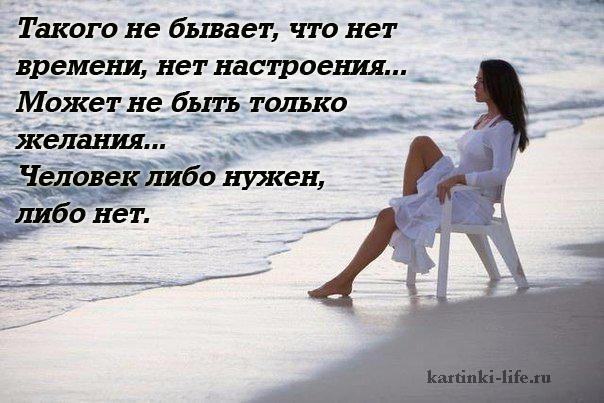 Такого не бывает, что нет времени, нет настроения... Может не быть только желания... Человек либо нужен, либо нет.