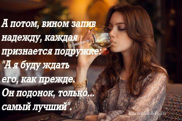 """А потом, вином запив надежду, каждая признается подружке: """"А я буду ждать его, как прежде. Он подонок, только... самый лучший""""."""