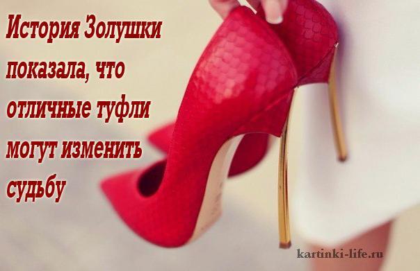 История Золушки показала, что отличные туфли могут изменить судьбу