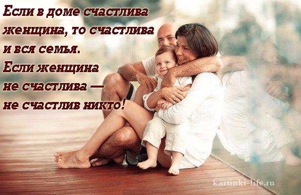 https://kartinki-life.ru/pic/2016/11/19/esli_v_dome_schastliva_zhenshhina_to_schastliva_i_vsya_semya_esli_zhenshhina_ne_schastliva_ne_schastliv_nik.jpg