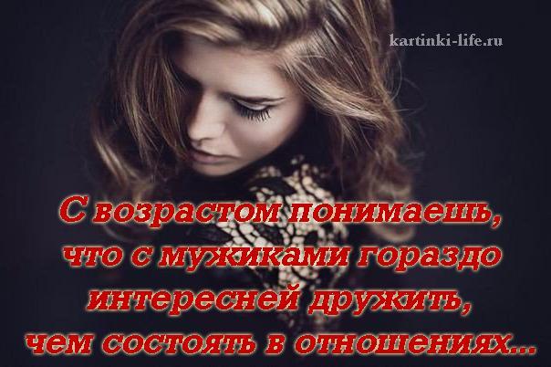 С возрастом понимаешь, что с мужиками гораздо интересней дружить, чем состоять в отношениях...