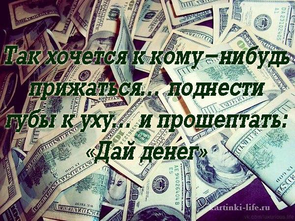 Новогодних, прикольные картинки с надписями про деньги на русском