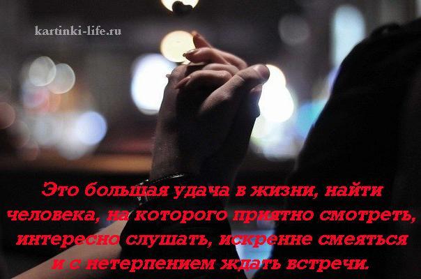 Как найти человека которого любишь русские девочки фото