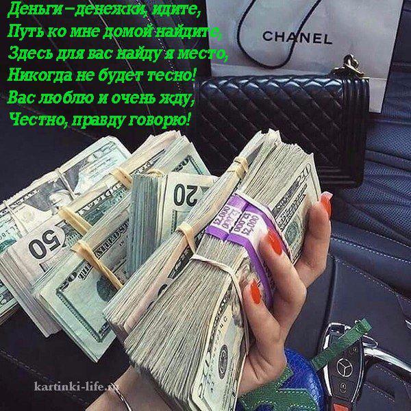 картинки как я люблю вас мои денежки функциональность вот