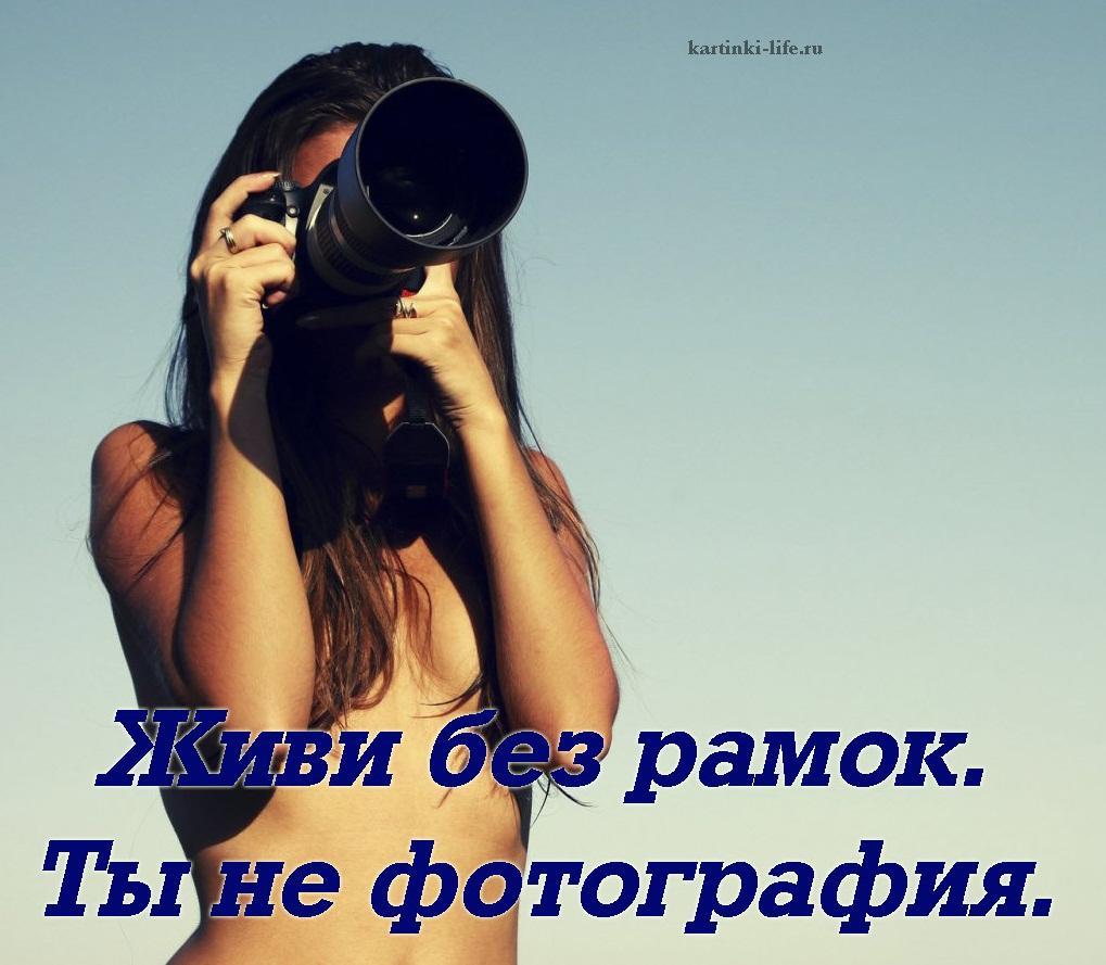 живи без рамок ты не фотография если первую называют