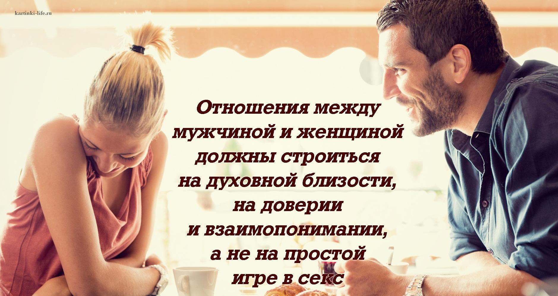 Отношение между мужчиной и женщиной в контакте