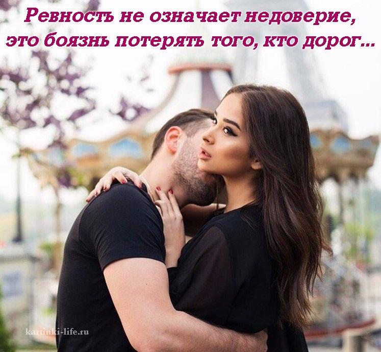 Картинка со словом муж