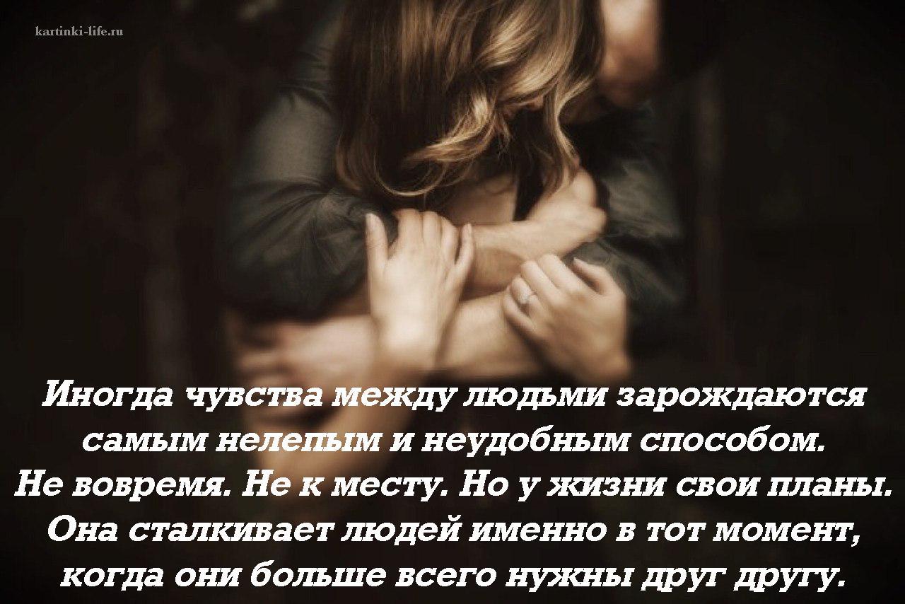 Иногда чувства между людьми зарождаются самым нелепым и неудобным способом. Не вовремя. Не к месту. Но у жизни свои планы. Она сталкивает людей именно в тот момент, когда они больше всего нужны друг другу.