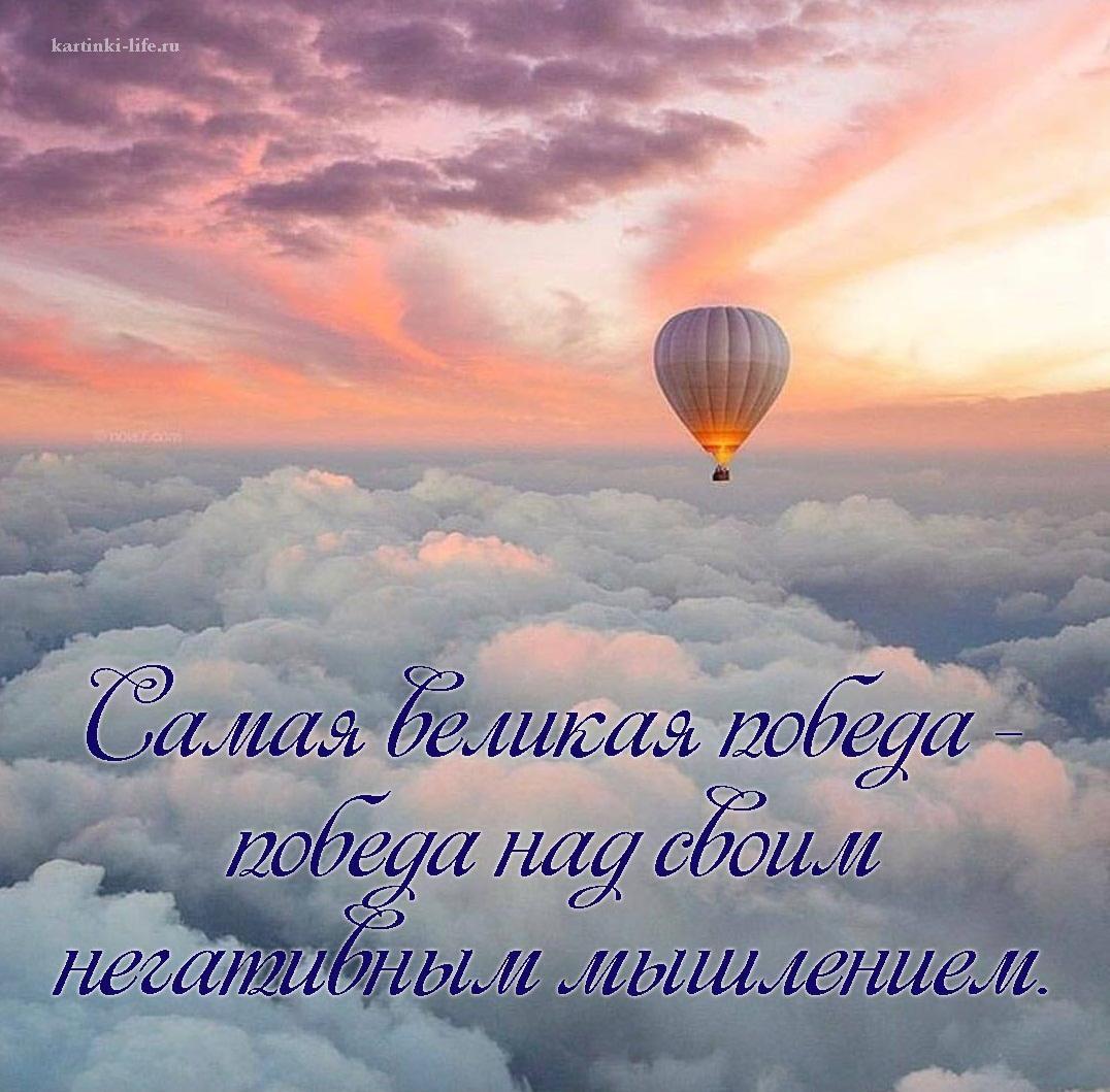 Самая великая победа – победа над своим негативным мышлением.