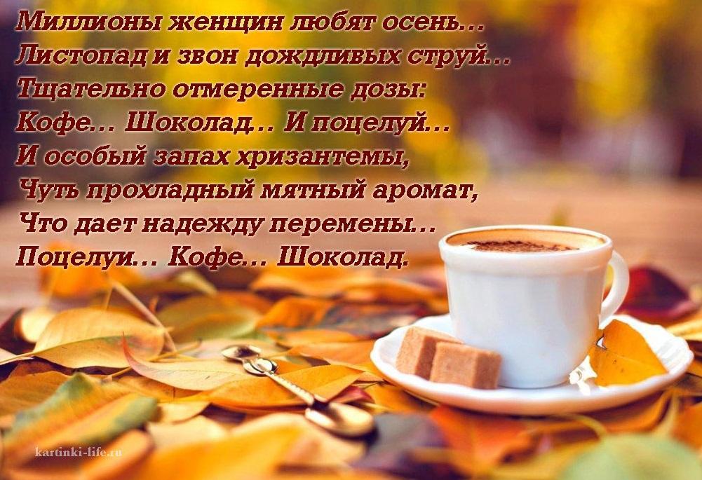 доброе утро картинки со стихами про осень апарат складно