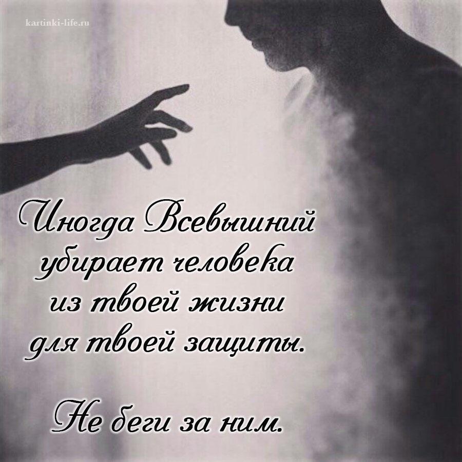 Иногда Всевышний убирает человека из твоей жизни для твоей защиты. Не беги за ним.