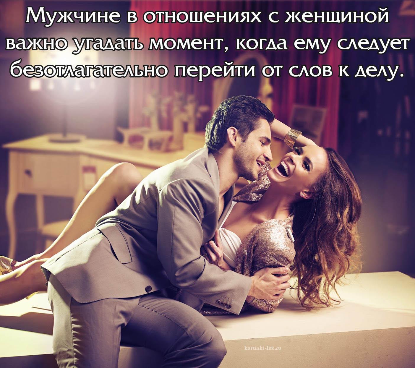 Мужчине в отношениях с женщиной важно угадать момент, когда ему следует безотлагательно перейти от слов к делу.