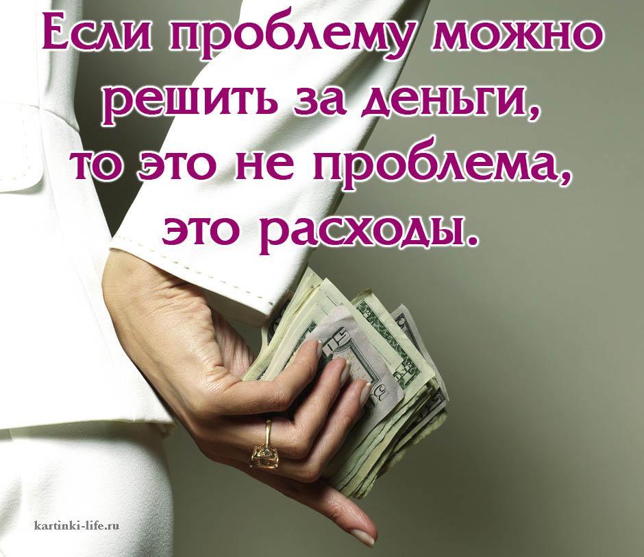 Если проблему можно решить за деньги, то это не проблема, это расходы.