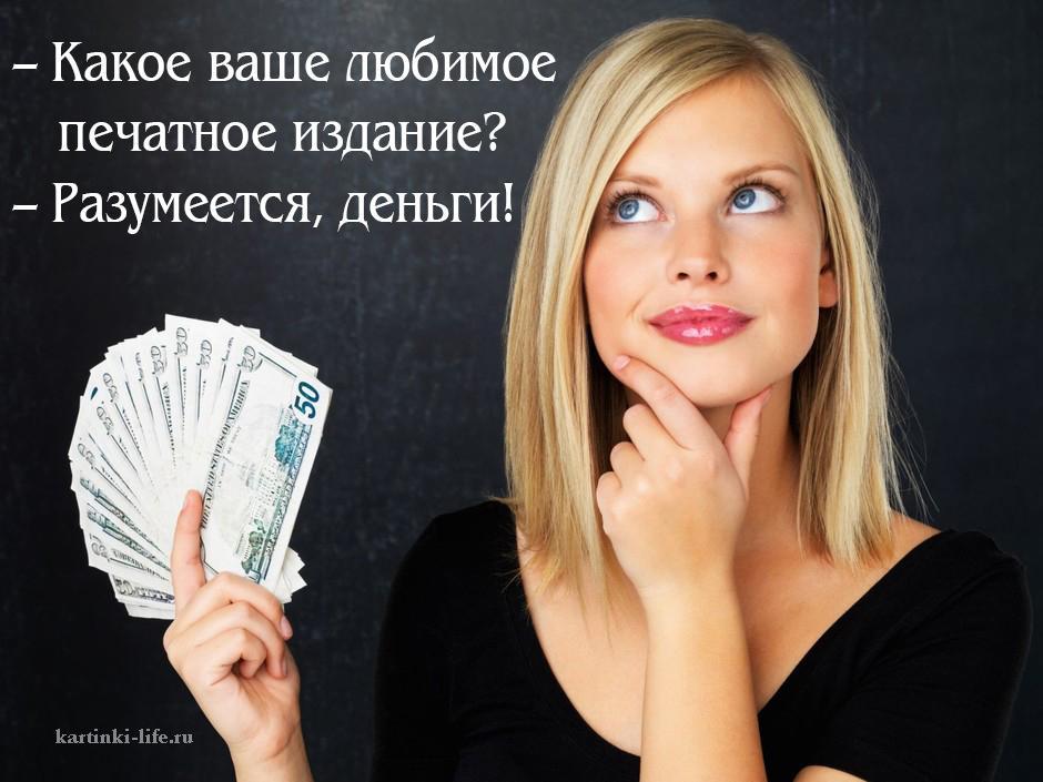– Какое ваше любимое печатное издание? – Разумеется, деньги!