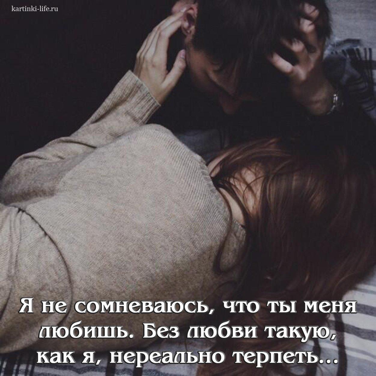 Я не сомневаюсь, что ты меня любишь. Без любви такую, как я, нереально  терпеть...