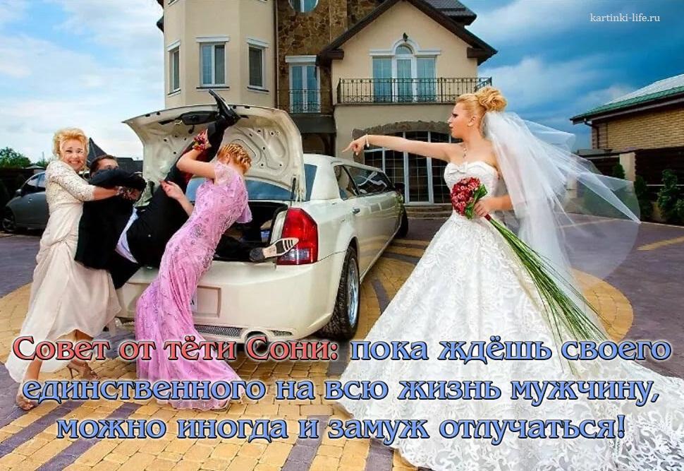 Совет от тёти Сони: пока ждёшь своего единственного на всю жизнь мужчину, можно иногда и замуж отлучаться!