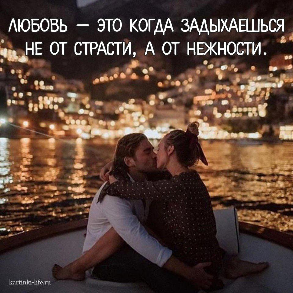 Любовь — это когда задыхаешься не от страсти, а от нежности.