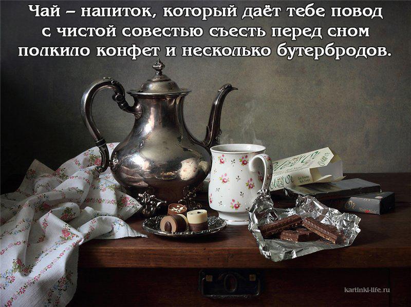 Чай – напиток, который даёт тебе повод с чистой совестью съесть перед сном полкило конфет и несколько бутербродов.