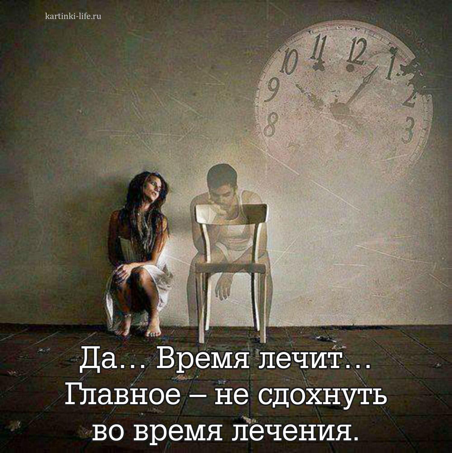 Да… Время лечит… Главное – не сдохнуть во время лечения.