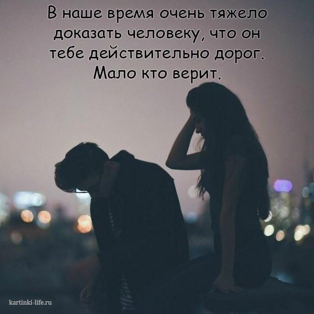В наше время очень тяжело доказать человеку, что он тебе действительно дорог. Mало кто верит.