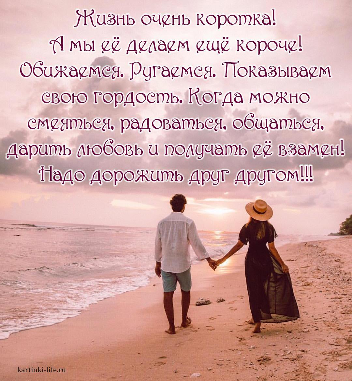 Жизнь очень коротка! А мы её делаем ещё короче! Обижаемся. Ругаемся. Показываем свою гордость. Когда можно смеяться, радоваться, общаться, дарить любовь и получать её взамен! Надо дорожить друг другом!!!