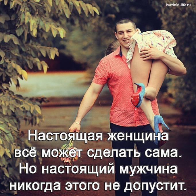 Настоящая женщина всё может сделать сама. Но настоящий мужчина никогда этого не допустит.