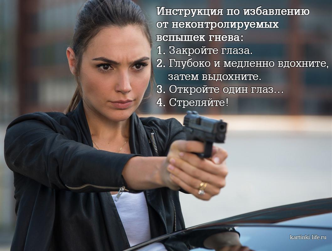 Инструкция по избавлению от неконтролируемых вспышек гнева: 1. Закройте глаза. 2. Глубоко и медленно вдохните, затем выдохните. 3. Откройте один глаз… 4. Стреляйте!