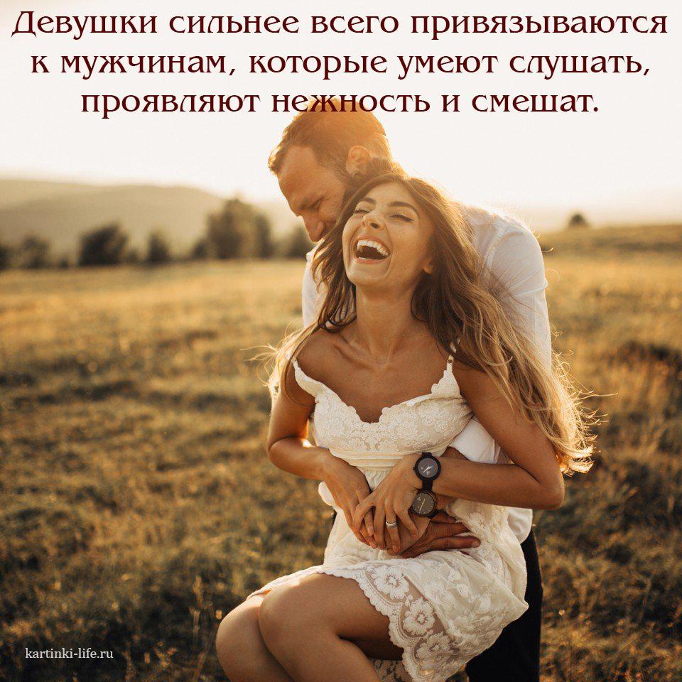 Девушки сильнее всего привязываются к мужчинам, которые умеют слушать, проявляют нежность и смешат.